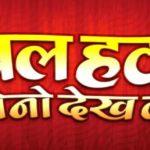 Chal Hat Kono Dekh Le Hi