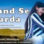 Chand Se Parda
