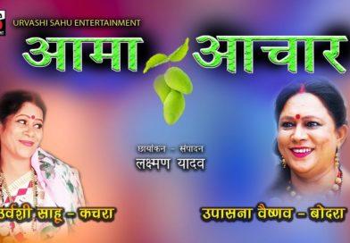 Aama Aachar