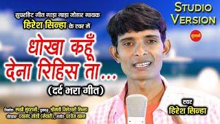 Dhokha Kahun Dena Rihis Ta