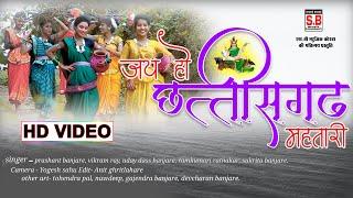 Jai Ho Chhattisgarh Mahatari