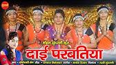 Dai Parbatiya