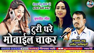 Turi Dhare Mobile Chakar